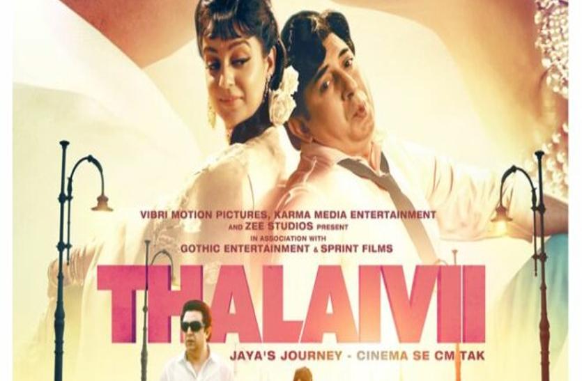 आर्ट एंड कल्चर : 'थलाइवी' और चकित करती हिन्दी सिनेमा की हिन्दी नामावली
