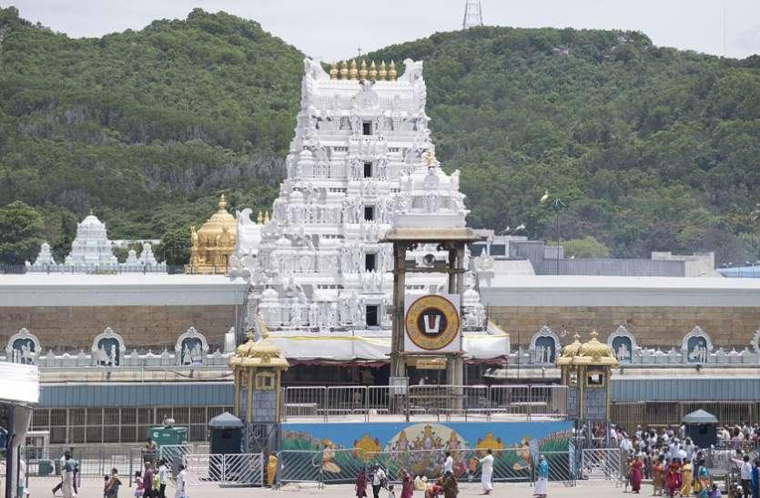 तिरुपति बालाजी मंदिर के लिए बनाया गया 81 सदस्यीय जंबो बोर्ड