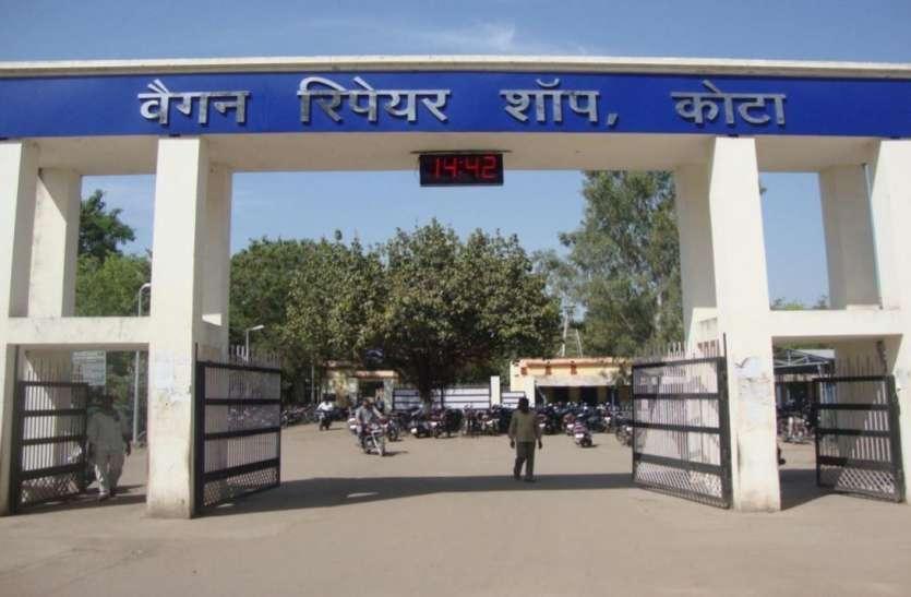 इंडियन रेलवे: कोटा माल डिब्बा कारखाना से ले सकेंगे स्किल ट्रेनिंग