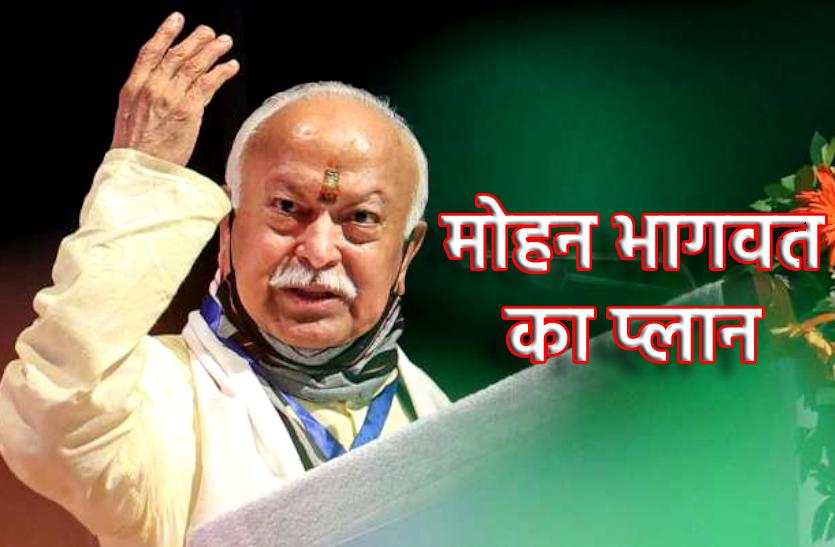 RSS पता करेगी कितनी खरी है शिवराज सरकार, लोगों की नब्ज टटोलने MP आ रहे हैं मोहन भागवत
