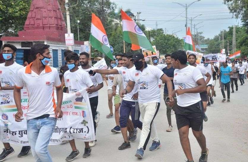 देश भक्ति के नारों के साथ फिट इंडिया का सन्देश देने दौड़े युवा