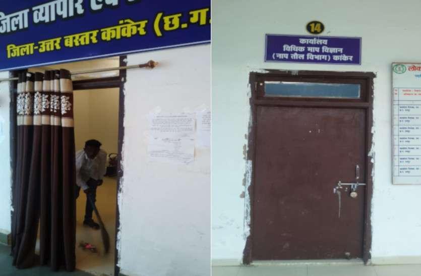 सरकारी दफ्तरों का सुबह 10 बजे तक न खुल रहा ताला, ना अफसर मिल रहे हैं ना ही कर्मचारी