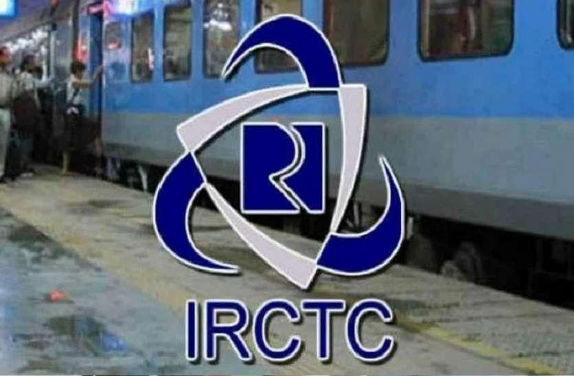 IRCTC Recruitment 2021: 10वीं पास के लिए रेलवे में नौकरी, ऐसे करें आवेदन