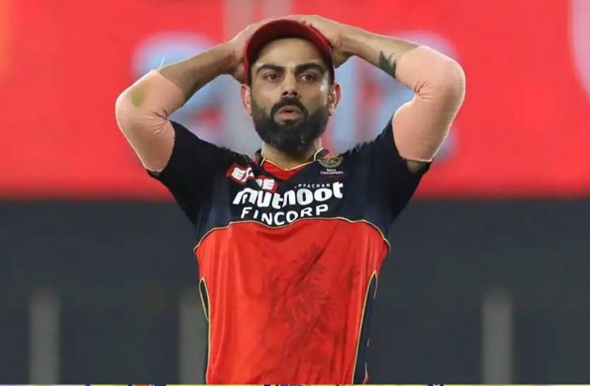 IPL 2021 के बाद RCB कप्तान के पद से हटेंगे विराट कोहली, किया ऐलान