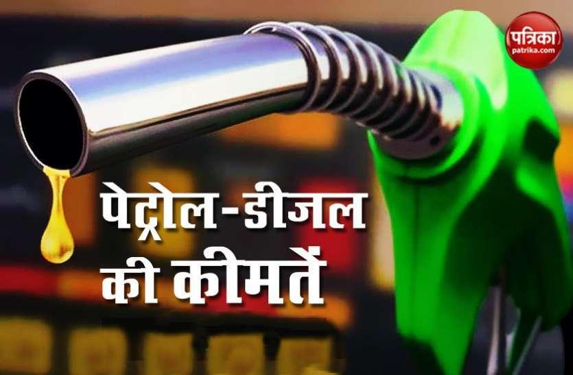 Petrol, Diesel Price Today: पेट्रोल-डीजल की नई कीमतें जारी, जानिए आपके शहर में सस्ता हुआ या महंगा