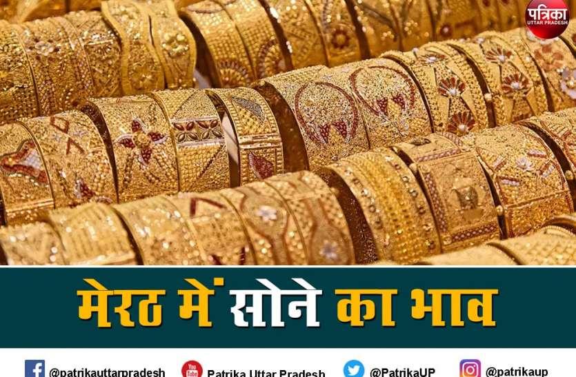 Gold Rate Today : बड़ी गिरावट के बाद एक बार फिर स्थिर हुए सोने के दाम, जानें आज बाजार में सोने के भाव