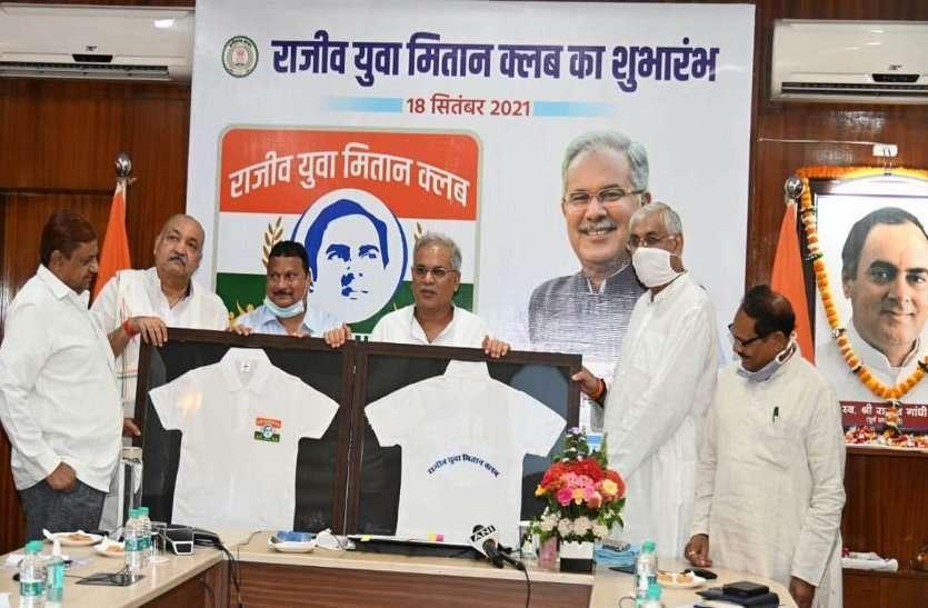 Rajiv Yuva Mitan Club: राजीव युवा मितान क्लब से 4 लाख युवाओं को जोड़ेगी सरकार, मिलेगा 1 लाख रुपए