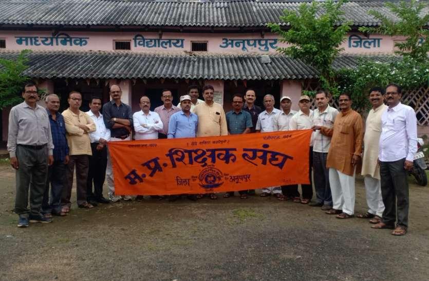 शिक्षक संघ की बैठक आयोजित, 26 सितम्बर को चुनाव कराने पर सहमति