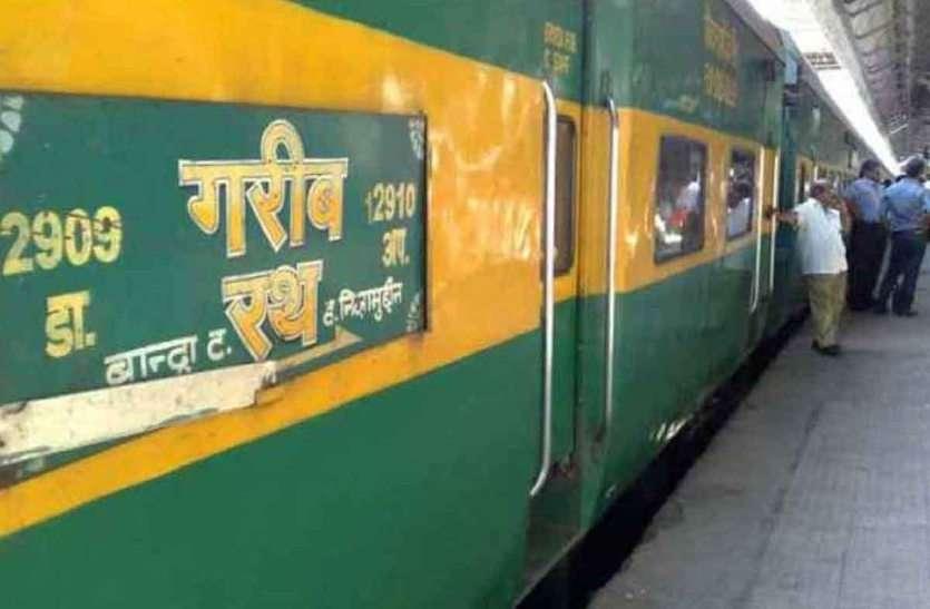 मुम्बई से जयपुर आ रही स्पेशल ट्रेन में आग, दहशत में आए यात्रियों ने ऐसे पाया काबू