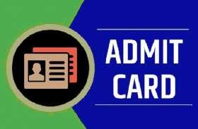 HSSC SI Recruitment 2021: हरियाणा पुलिस SI भर्ती परीक्षा का एडमिट कार्ड जारी, ऐसे करें डाउनलोड