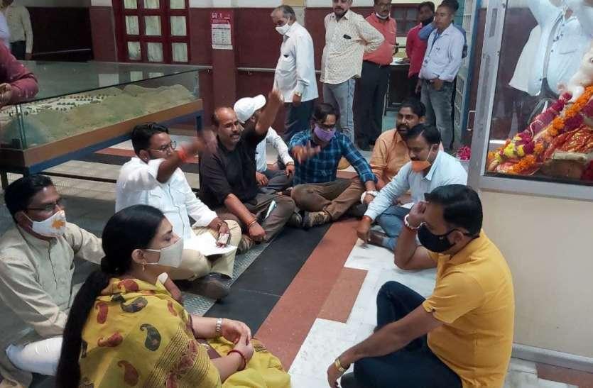 विकास कार्य नहीं होने से नाराज भाजपा पार्षद अपने ही बोर्ड के खिलाफ धरने पर बैठे