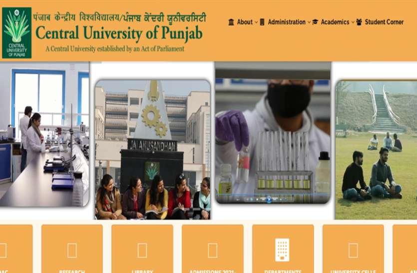CUPB Recruitment 2021 : प्रोफेसर, असिस्टेंट प्रोफेसर सहित 66 पदों पर वैकेंसी, ऐसे के आवेदन