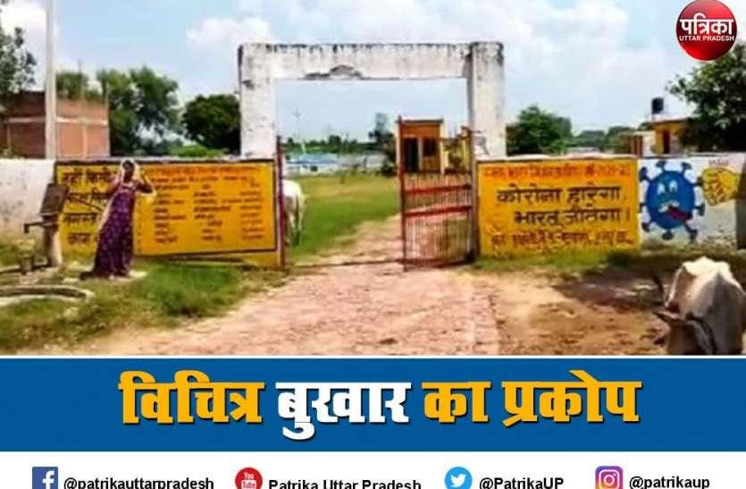 कानपुर के कुरसौली गांव में विचित्र बुखार से 11 की मौत, कई बीमार