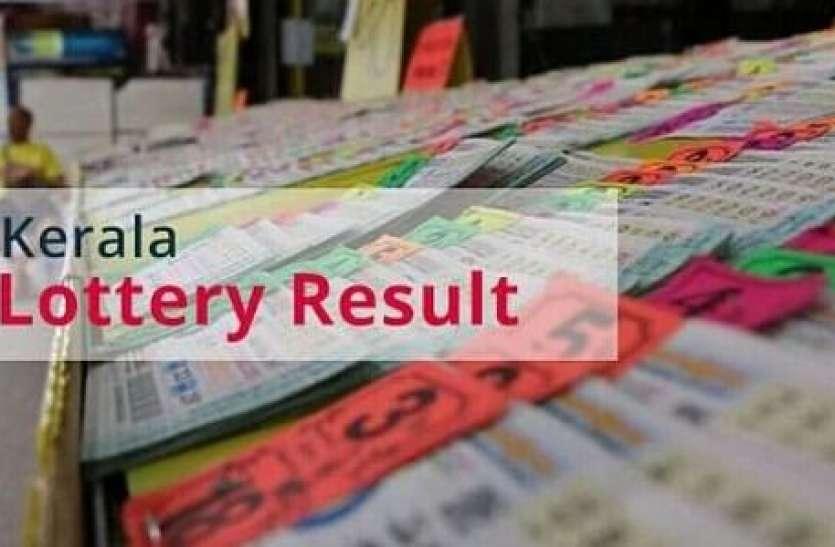Kerala Lottery Result 2021: Win-Win W-634 का रिज़ल्ट आया, पहला इनाम 75 लाख, देखे इधर