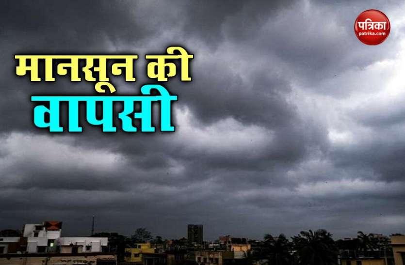 Weather Update: छत्तीसगढ़ में फिर बन रहा सिस्टम, एक-दो जगहों पर भारी बारिश की चेतावनी