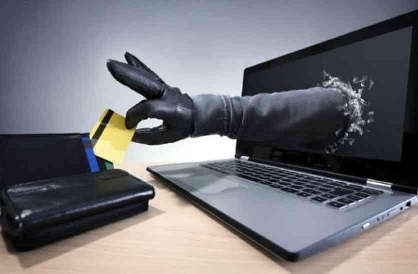 सावधान: आपकी इस छोटी सी गलती के कारण हो रही 80 फीसदी ऑनलाइन ठगी, ऐसे बचे