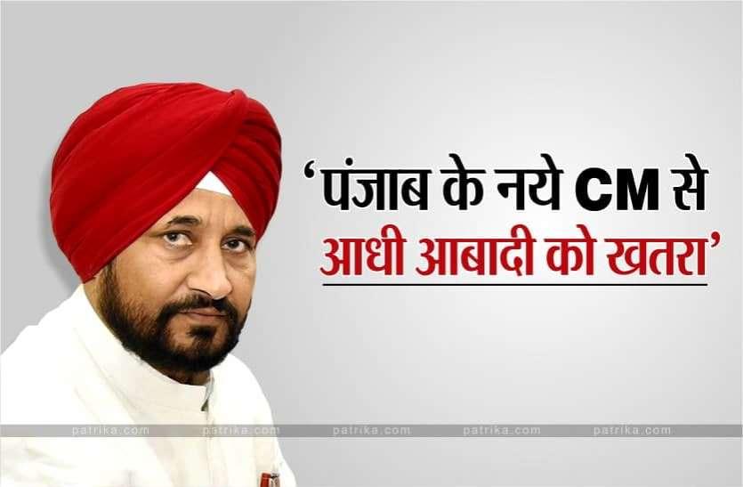 पंजाब के नये CM पर गृहमंत्री नरोत्तम मिश्रा का हमला, कहा- इनसे आधी आबादी को खतरा