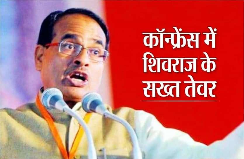 कलेक्टर-कमिश्नर कॉन्फ्रेंस में CM शिवराज बोले- PM आवास में पैसे खाने वाले अधिकारियों को छोड़ूंगा नहीं