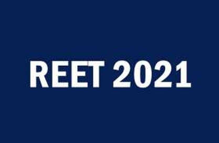 REET 2021 : कोटा संभाग में परीक्षा देने आएंगे 1 लाख 39 हजार अभ्यर्थी, विशेष इंतजाम , यह मिलेगी सुविधा