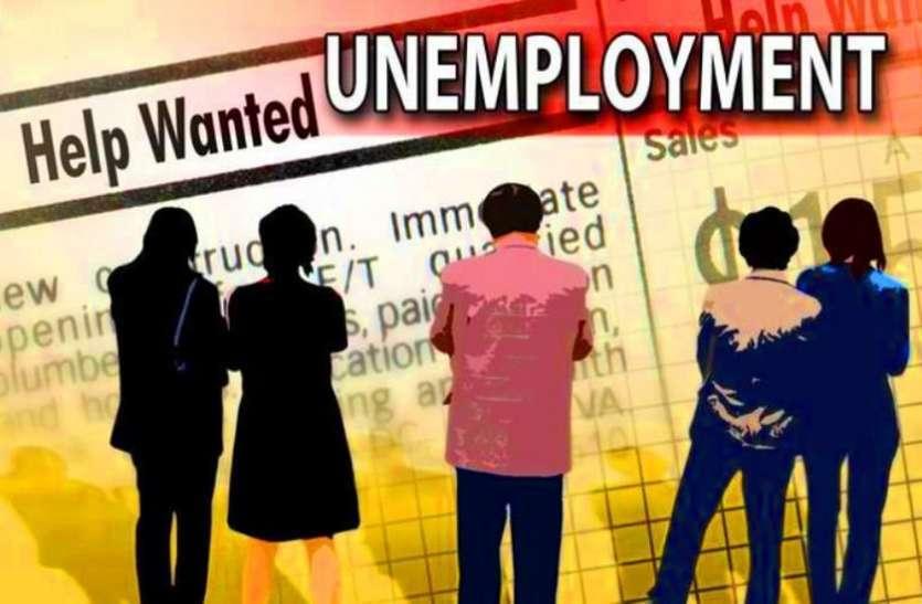 मध्यप्रदेश में बेरोजगारी दर केवल 3.5 फीसदी, यह राष्ट्रीय दर से आधी