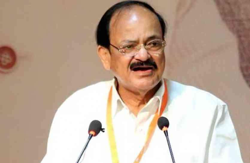 जोधपुर आएंगे उप राष्ट्रपति वैेंकेया नायडू, मेहरानगढ़ भ्रमण भी करेंगे