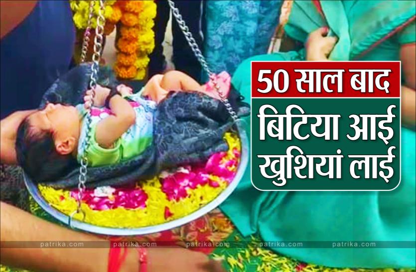 50 साल बाद कुटुंब में बेटी का जन्म, भव्य स्वागत के साथ कराया गृह प्रवेश