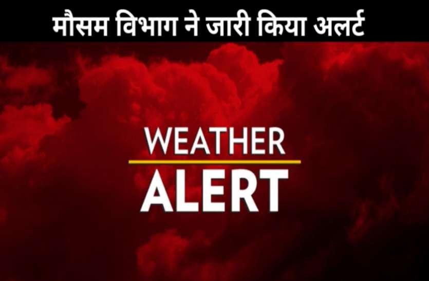 द्रोणिका के असर से बदलेगा मौसम का मिजाज,  भारी बारिश की चेतावनी