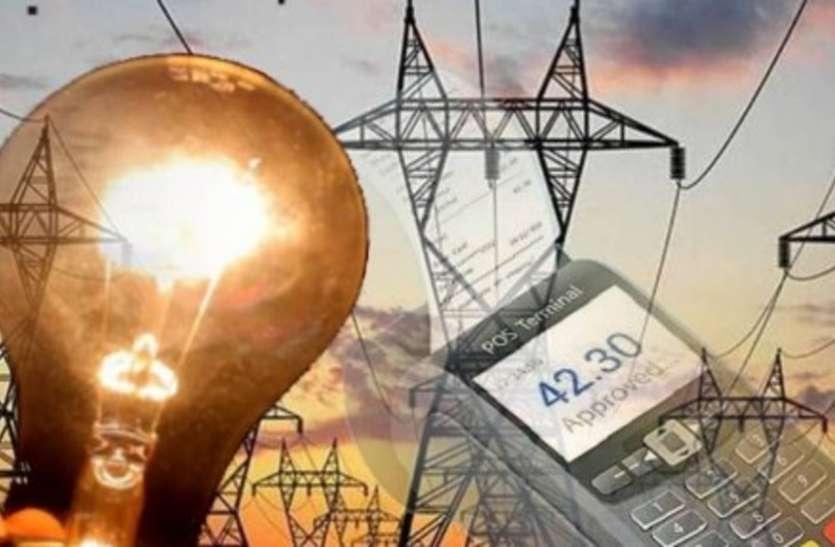 निर्बाध बिजली देने 4 करोड़ होंगे खर्च, लाइनों की क्षमता में होगी बढ़ोतरी