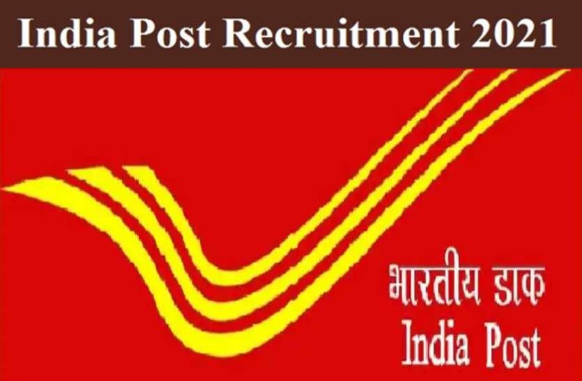 India Post Recruitment 2021: जीडीएस पद के लिए 4845 वैकेंसी, 10वीं पास करें आवेदन