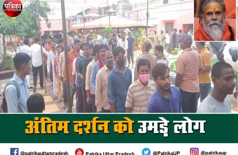Mahant Narendra Giri Death : आनंद गिरि के खिलाफ एफआईआर, छह हिरासत में, महंत नरेंद्र गिरि का कल होगा पोस्टमार्टम