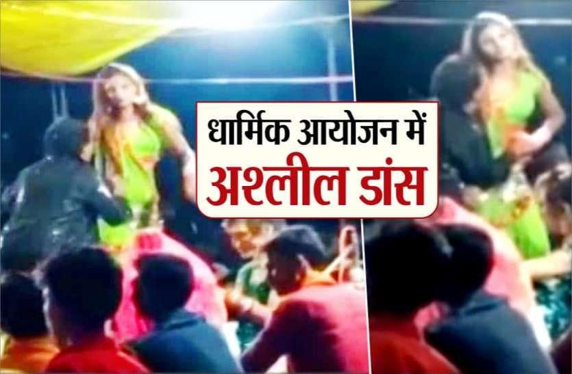 धार्मिक आयोजन में हुआ बार-बालाओं का अश्लील डांस, कार्यक्रम की परमिशन भी नहीं ली गई