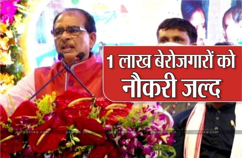 CM शिवराज का बड़ा ऐलान, कहा- खाली पड़े पदों को भरा जाएगा, 1 लाख बेरोजगारों को देंगे नौकरी