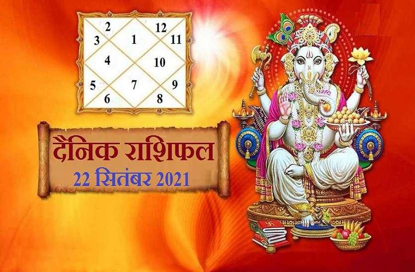 Horoscope-22 September 2021 : श्री गणेश की कृपा से इन 8 राशि वालों को होगा लाभ, जानें कैसा रहेगा आपका बुधवार?