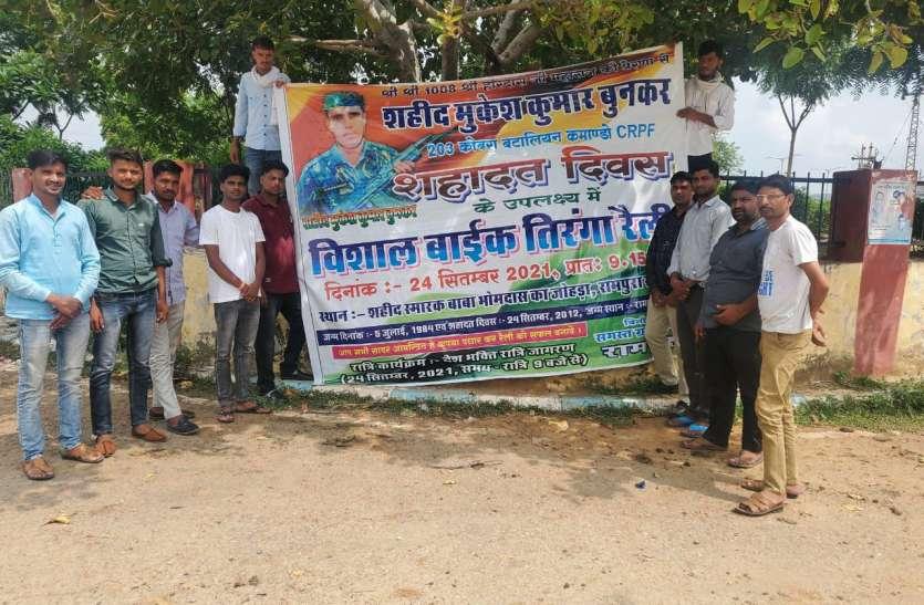 शौर्य पदक से सम्मानित शहीद मुकेश कुमार की पुण्य स्मृति में निकालेंगे तिरंगा रैली