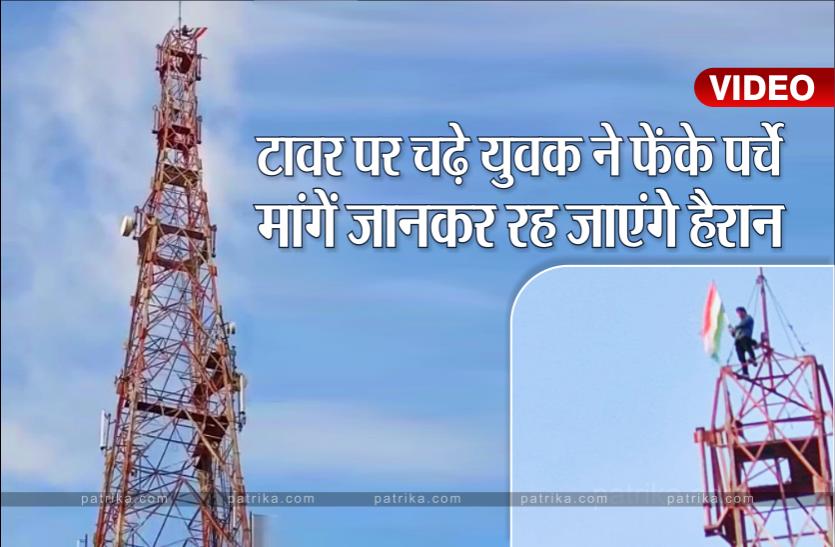 400 फीट ऊंचे टावर पर चढ़ा युवक, पर्चे फेंककर की अजीब मांगें, देखें वीडियो