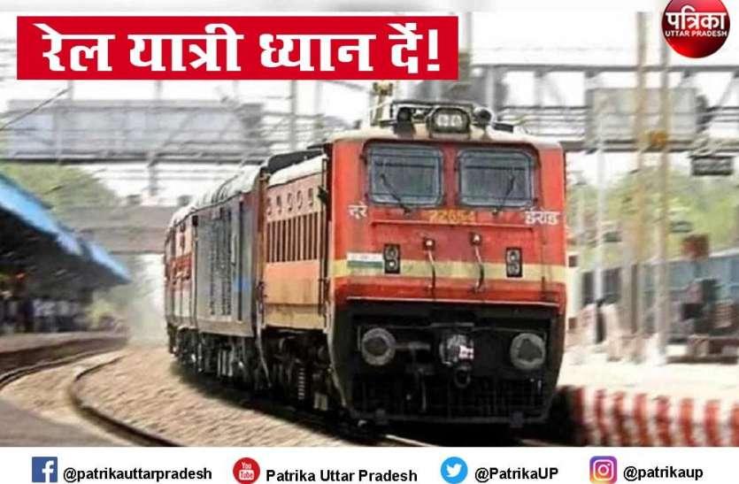 रेलवे ने कई रूटों की 16 ट्रेनें रद की 13 ट्रेनों का बदला मार्ग, लिस्ट जारी