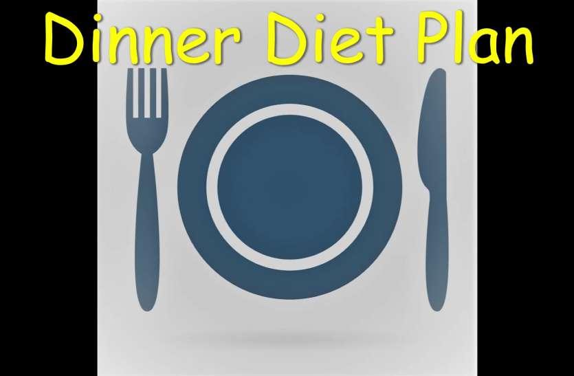What To Eat In Dinner: रात्रि के भोजन में शामिल करें यह आहार, तो नियंत्रित रहेगा वजन