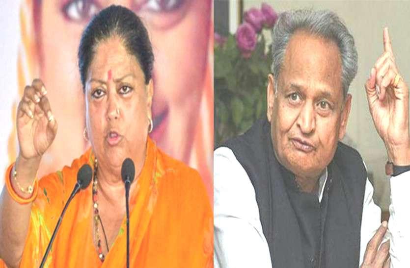 Ashok Gehlot सरकार में अपने 'ड्रीम प्रोजेक्ट' की दुर्दशा देखकर 'बिफरीं' Vasundhara Raje, जानें क्या कह डाला?