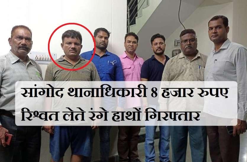 सांगोद थानाधिकारी 8 हजार रुपए रिश्वत लेते रंगे हाथों गिरफ्तार,  निलंबित