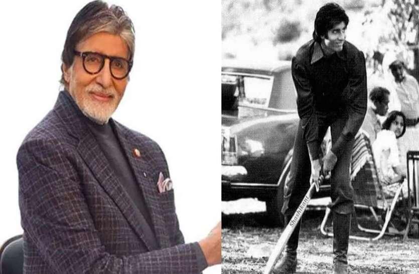 अमिताभ बच्चन खेलना चाहते थे क्रिकेट लेकिन छोटा पड़ गया बल्ला, देखें तस्वीरें
