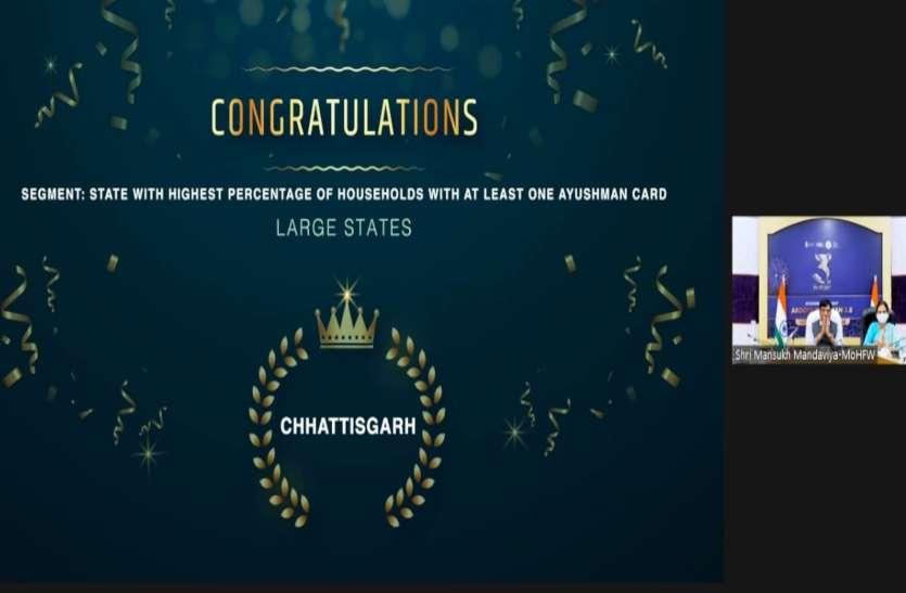 Ayushman Bharat Scheme: आयुष्मान भारत योजना में राज्य को 4 राष्ट्रीय पुरस्कार, इन श्रेणियों में मिला अवार्ड