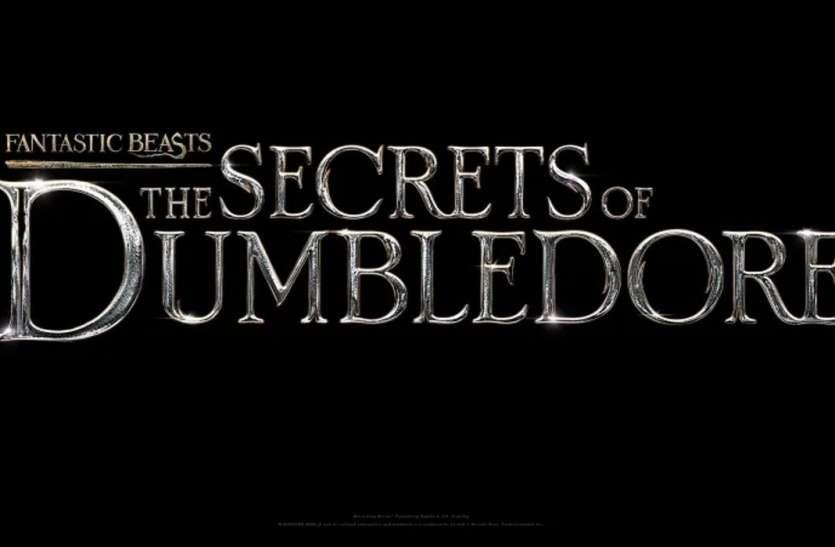 'Fantastic Beasts 3' ने किया नए पार्ट का नाम रिलीज़, 2022 रिलीज की तारीख