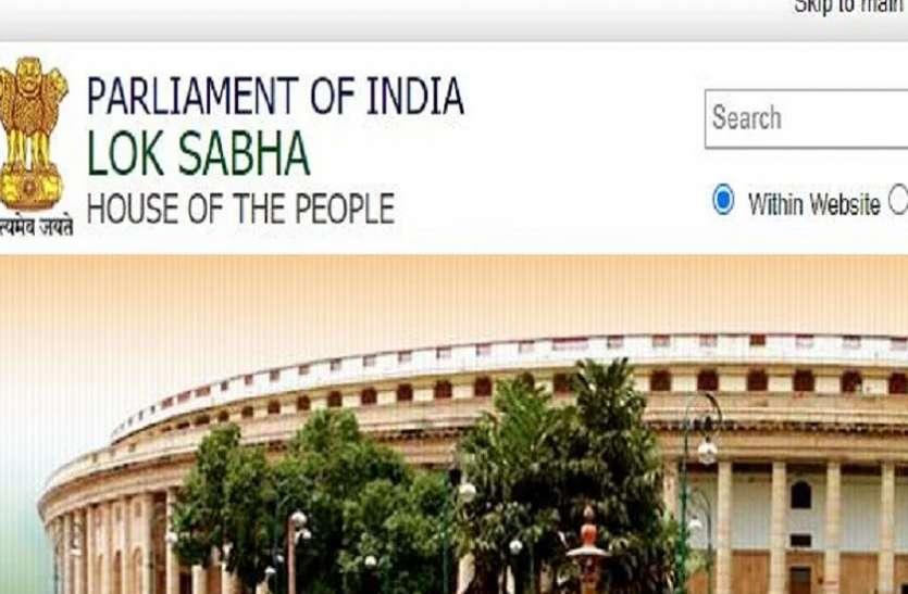Lok Sabha Recruitment 2021: लोकसभा में कंसल्टेंट समेत कई पदों पर निकली वैकेंसी, ऐसे करें आवेदन
