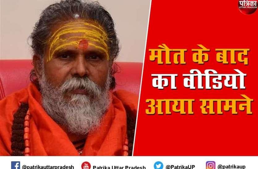 Mahant Narendra Giri Death : वायरल हो रहे वीडियो में फर्श पर मिला महंत का शव, चल रहा था पंखा, अब उठ रहे ये सवाल
