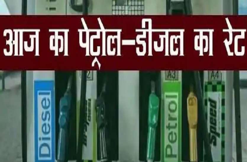 Petrol Diesel Price Today : पेट्रोल डीजल की कीमतें, जानें लखनऊ में आज का रेट -