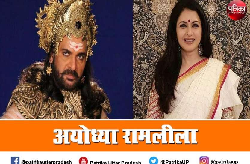 Ayodhya : रामलीला में सीता का किरदार निभाएंगी भाग्यश्री, शाहबाज खान बनेंगे रावण