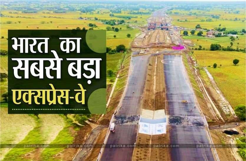 देश का सबसे बड़ा एक्सप्रेस-वे, सिर्फ 12 घंटे में पहुंचेंगे दिल्ली से मुंबई, जानिये खूबियां