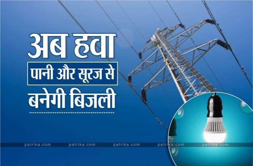अब आपके घरों में जलेगी हवा, पानी और सूरज से बनी बिजली, यूनिट चार्ज भी 80 फीसदी तक होगा कम