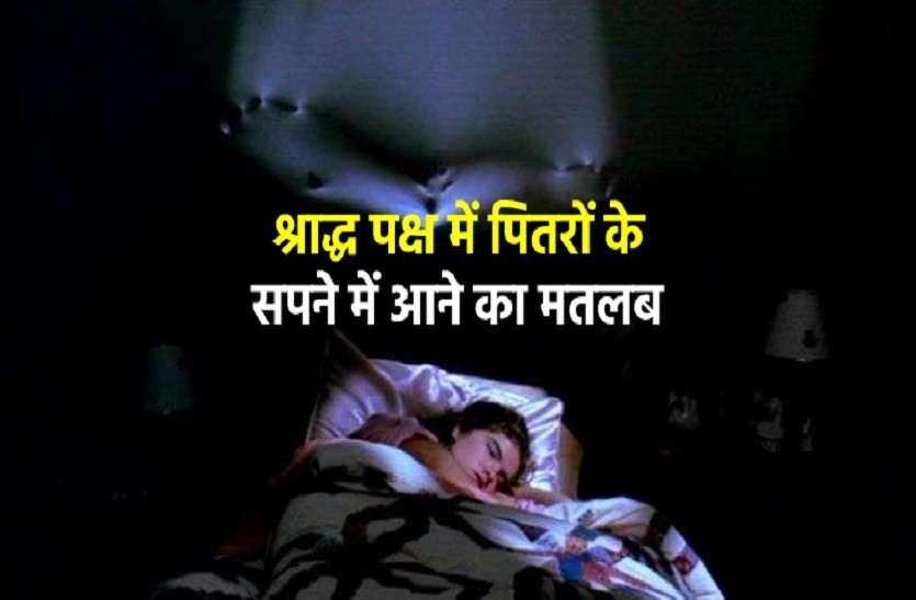 Pitru in dream during shradh paksha