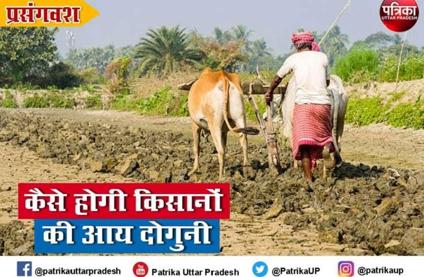 Opinion : बिना सही नीति के नहीं होगी किसानों की आय दोगुनी